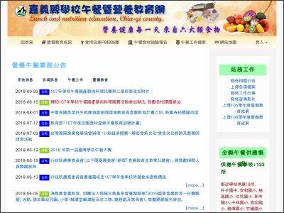 http://lunch.cyc.edu.tw/