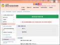 內政部戶政司全球資訊網(教育程度申請)